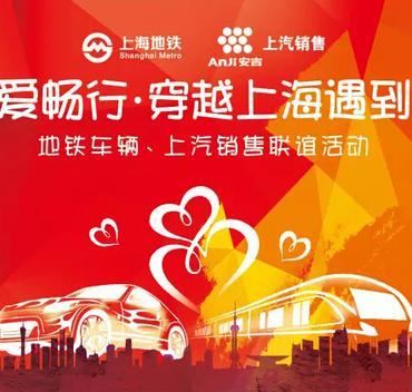 为爱畅行·穿越上海遇到你——地铁车辆、上汽销售联谊活动