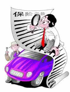 怎么查车保险出险记录 车子没出险有记录 全球五金网