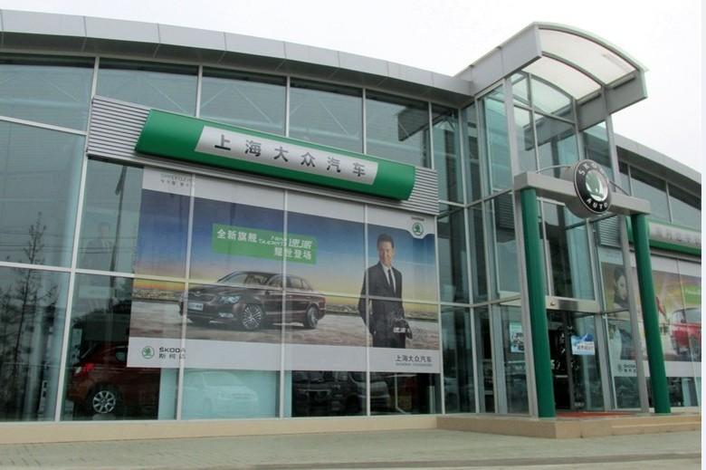 斯柯达4s店地址,斯柯达经销商电话,成都中铁轩达汽车